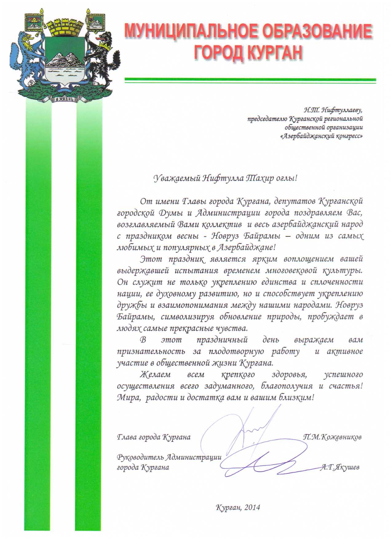 Поздравление главы Администрации города Курска 18